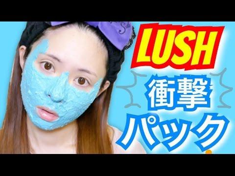 【LUSH】衝撃的なパック!!!!