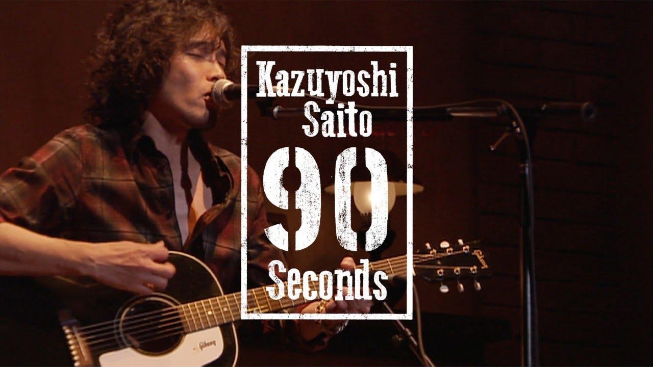 斉藤和義 - 90 Seconds #6