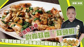 【西班牙蒜頭蝦】「西班牙蒜頭蝦」#西班牙蒜頭蝦,【肥大叔】三步驟...