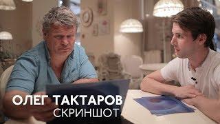 «Скриншот» с Олегом Тактаровым