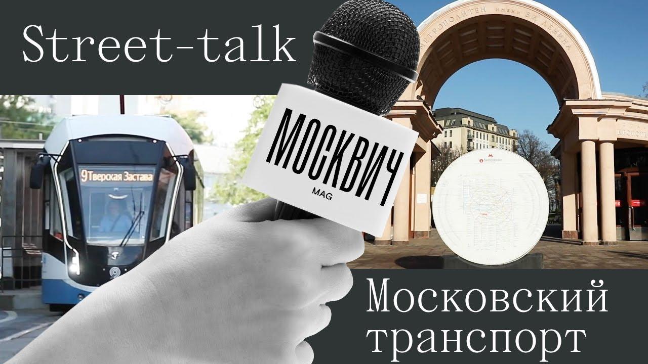 На каком транспорте передвигаются по городу москвичи