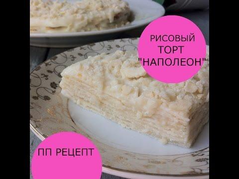 """Рисовый ПП торт """"Наполеон""""   ДИЕТИЧЕСКИЙ РЕЦЕПТ"""
