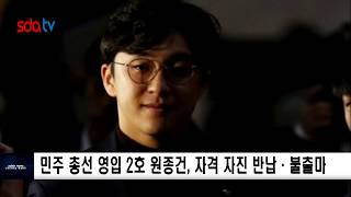 민주 총선 영입 2호 원종건, 자격 자진 반납·불출마 …