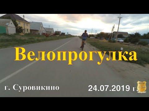 Велопрогулка 24.07.2019 г. Суровикино
