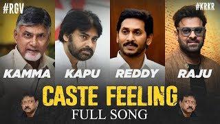 Caste Feeling Song   Kamma Rajyam Ло Кадапе Reddlu Movie   RGV   Sirasri   Раві Шанкар