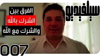 ما الفرق بين الشرك بالله والشرك مع الله وأيهما أخطر تأثيرا عليك $ سيلفيديو0007 $ د.أحمد عمارة
