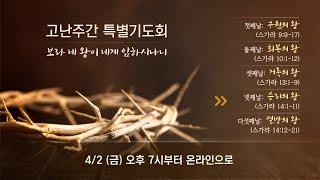 4/2/2021 고난주간 특별기도회 (4)