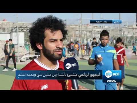 محمد صلاح في بغداد !  - نشر قبل 32 دقيقة