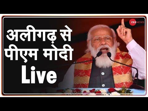 PM Modi Live | Narendra Modi in Aligarh | Raja Mahendra Pratap Singh | Rally Live | UP Election 2022