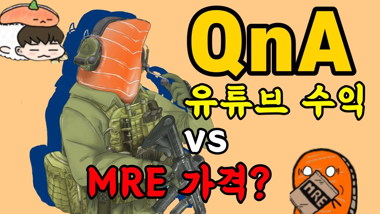 연총 QnA 유튜브수익 vs 전투식량 가격?