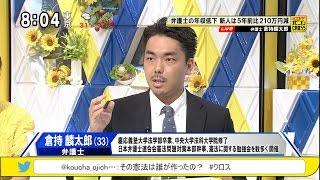 倉持麟太郎「魅力なき司法に明日はあるのか」 弁護士の年収低下・法曹志願者激減 [モーニングCROSS]