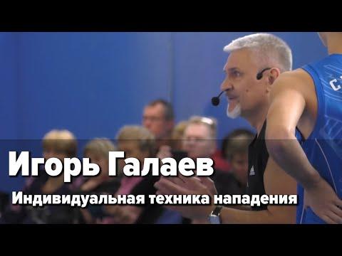 Семинар РФБ / Игорь Галаев / Индивидуальная техника нападения