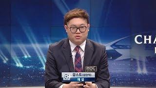 감스트 MBC 챔스 해설 데뷔