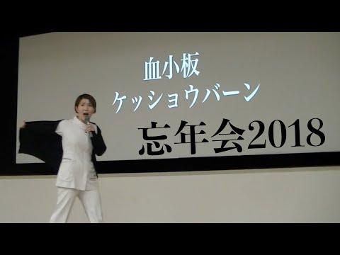 エキゾチック血小板ジャパン ウルトラナース 忘年会余興2018