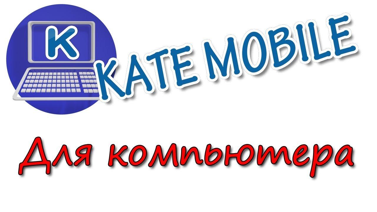 Как скачать Kate Mobile для компьютера