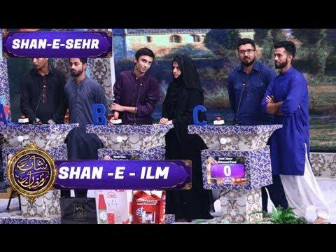 Shan-e-Sehr - Segment: Shan-e-Ilm - 11th June 2017