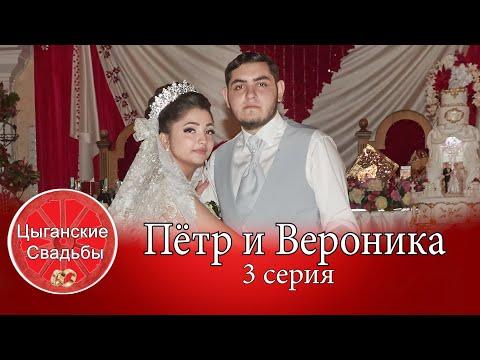 Цыганская свадьба 2019 года. Пётр и Вероника. 3 серия