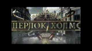 Шерлок Холмс / Sherlock Holmes (2013) Тизер