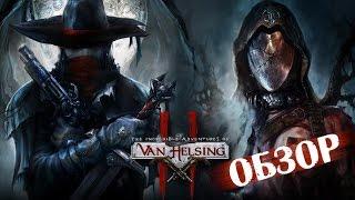 van Helsing II  Обзор, первый взгляд на игру
