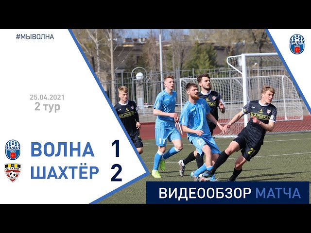 ⚽ Первая лига 2021 2 тур| «Волна-Пинск» 1 : 2 «Шахтёр-Петриков»