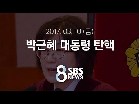 박근혜 대통령 탄핵 특집 SBS 8뉴스