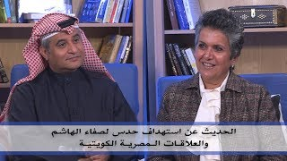 #ديوان_الملا   إستهداف حدس للنائب صفاء الهاشم والعلاقات المصرية-الكويتية   مع صفاء الهاشم