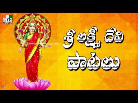 MOST POPULAR LAKSHMI DEVI SONG | LAKSHMI DEVI SONGS | BHAKTHI SONGS