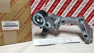 1662051011 16620-51011 Натяжитель ремня Toyota Land Cruiser LC 200 оригинал