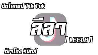 เพลงแดนซ์ ลีลา- [ LEELA -GTK ] [ ดีเจโด่ง รีมิกส์ ] จังหว่ะ 3 ช่าโจ๊ๆๆ 2019
