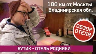 Бутик Отель Родники г Александров Владимирская обл Обзор Отеля