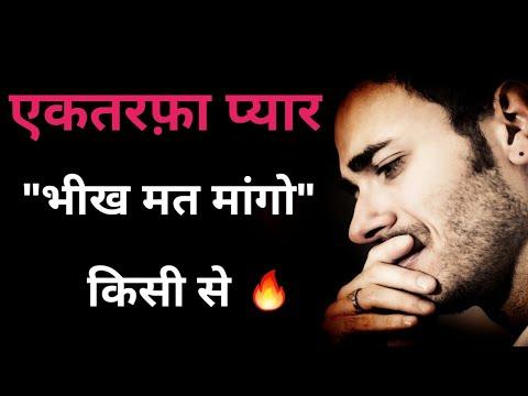 Ek Tarfa Pyar – One Sided Love | MOTIVATIONAL VIDEO