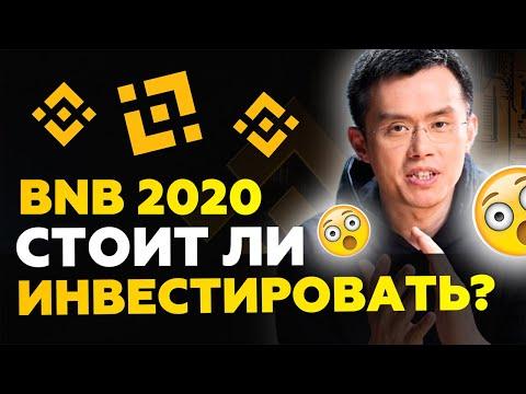 BNB повторит свой рост и успех в 2020 ?!?!   Обзор Binance Coin 2019