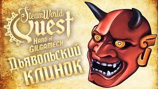 SteamWorld Quest: Hand of Gilgamech - Прохождение игры #7 | Дьявольский клинок