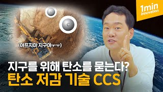 [1분 이노베이션] 지구를 위해 탄소를 묻는다? 탄소저감기술 CCS에 대해 알아보자!
