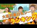 大喜利 面白シーンランキングTop10【東海オンエア】