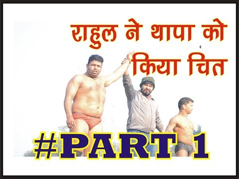 DAY2  PART1  RAHUL  VS THAPA   RAPTI  DANGAL  DUMARIYAGANJ