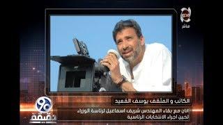 الكاتب والمثقف يوسف القعيد : لى مواقف معارضة مع المخرج خالد يوسف - 90 دقيقة
