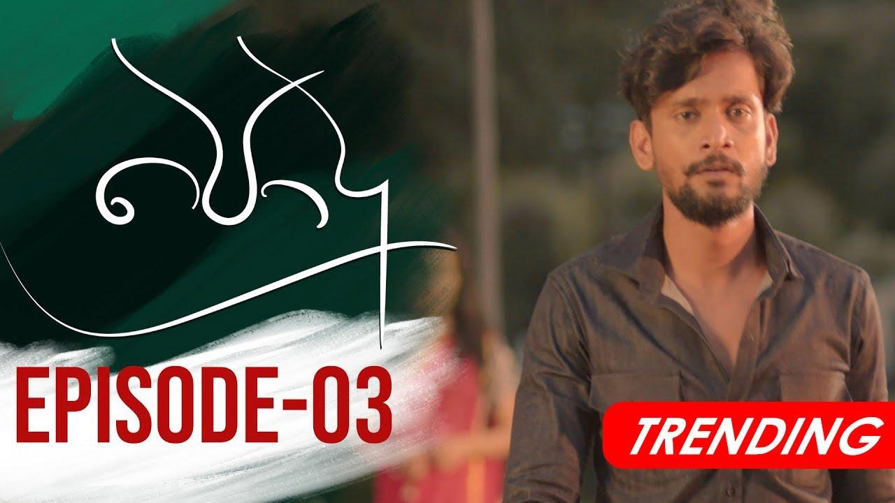 Download Podu | Episode 03 05th December 2020