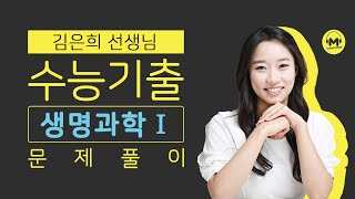 [마더텅] [생명과학Ⅰ] 2020학년도 9월 모평 10…