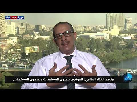 الحوثيون يمنعون إدخال المساعدات للسكان في مناطق سيطرتهم  - نشر قبل 3 ساعة