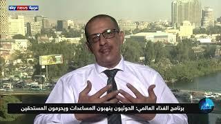 الحوثيون يمنعون إدخال المساعدات للسكان في مناطق سيطرتهم