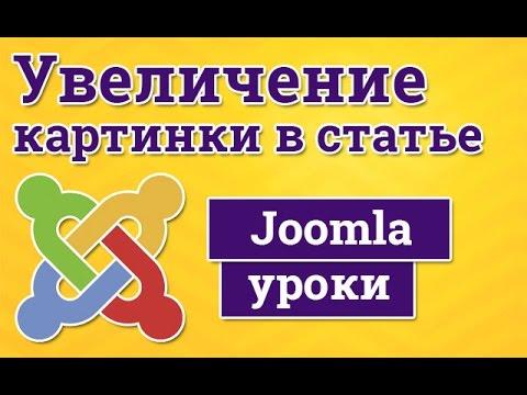 Увеличение картинки в материале Joomla