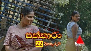 Sakkaran | සක්කාරං - Episode 22 | Sirasa TV Thumbnail