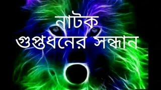 Bangla new funny natok 2019.হাসি থামানু যাবে না। একবার দেখুন।না দেখলে মিস