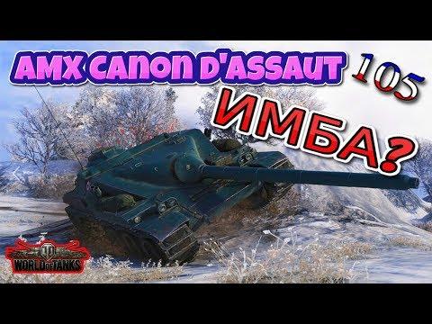 AMX Cda 105. ОБЗОР. ИМБА или НЕТ? СТОИТ ЛИ БРАТЬ? World Of Tanks