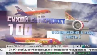 """Производство самолета """"Суперджет-100"""". Сделано в России. Часть 1. РБК"""