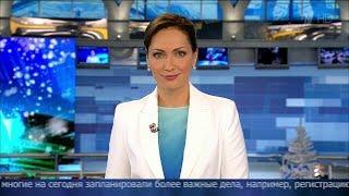 Новости (Первый канал HD, 31.12.2014) Выпуск в 15:00