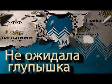 Коллекторы тинькофф банка феникс порядок списания кредиторской задолженности