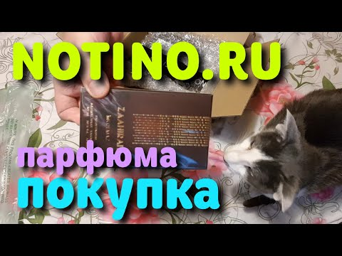 Покупка в НОТИНО.РУ парфюма - распаковка / Духи из Notino.ru
