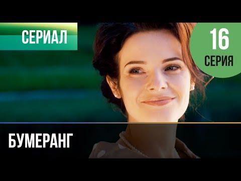 ▶️ Бумеранг 16 серия   Сериал / 2017 / Мелодрама